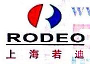 上海若迪国际贸易有限公司 最新采购和商业信息