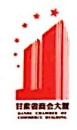 甘肃远志置业投资管理有限责任公司 最新采购和商业信息