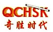 深圳市奇胜时代科技有限公司 最新采购和商业信息