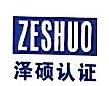 宁波泽硕检测技术服务有限公司 最新采购和商业信息