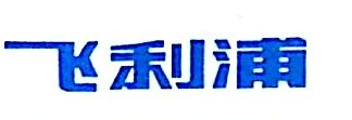 江西省电子物资公司