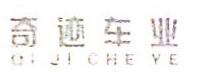 湘潭奇迹商贸有限公司