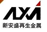 宁波新安盛再生金属有限公司