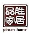 广州品胜家居用品有限公司 最新采购和商业信息