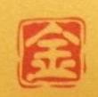 善财通(厦门)股权投资基金管理有限公司 最新采购和商业信息
