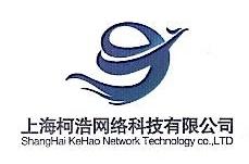 上海柯浩网络科技有限公司 最新采购和商业信息
