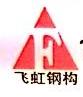 西藏飞虹钢结构有限公司 最新采购和商业信息