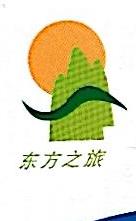 安庆东方之旅旅行社有限责任公司