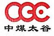 南京中煤太谷贸易有限公司 最新采购和商业信息