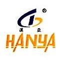 东莞市汉亚工业自动化设备有限公司 最新采购和商业信息