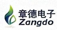 上海章德电子科技有限公司 最新采购和商业信息