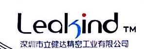 深圳市立健达精密工业有限公司 最新采购和商业信息
