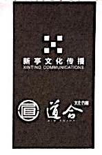 北京道合聚星国际文化传媒有限公司 最新采购和商业信息