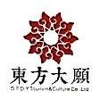 北京东方大愿旅游文化有限公司