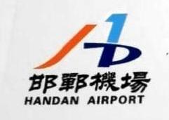 邯郸市机场公司 最新采购和商业信息