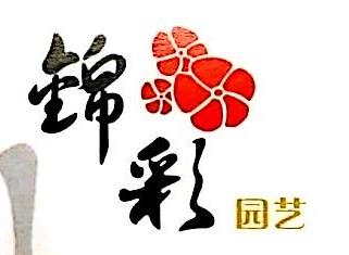 上海锦彩园艺有限公司 最新采购和商业信息
