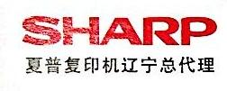 沈阳金诚龙办公科技有限公司 最新采购和商业信息