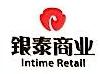 鄂州银泰百货商业有限公司 最新采购和商业信息