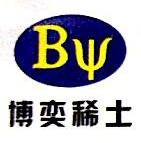 赣州博奕稀土有限责任公司 最新采购和商业信息