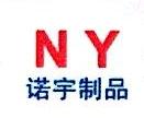 邢台诺宇密封件有限公司 最新采购和商业信息