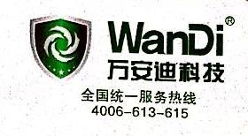 深圳市万安迪科技有限公司 最新采购和商业信息