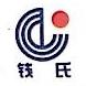 绍兴县钱江房地产开发有限公司 最新采购和商业信息
