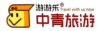 福建中青国际旅行社有限公司尤溪分公司 最新采购和商业信息