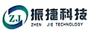 惠州市振捷科技有限公司 最新采购和商业信息
