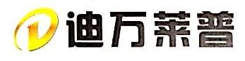 北京迪万莱普科技有限公司 最新采购和商业信息