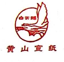 黄山白天鹅宣纸文化苑有限公司 最新采购和商业信息