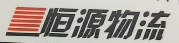 扬州恒源物流有限公司 最新采购和商业信息