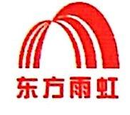长春市东方雨虹防水工程有限公司 最新采购和商业信息
