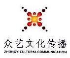 深圳市众艺文化传播有限公司