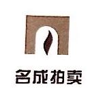 辽宁名成拍卖行有限公司 最新采购和商业信息