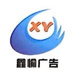 韶关市鑫愉广告装饰有限公司 最新采购和商业信息
