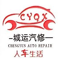 无锡城运汽车修理有限责任公司 最新采购和商业信息