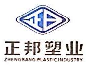 台州正邦塑业有限公司 最新采购和商业信息