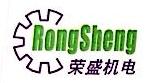深圳市荣盛机电设备有限公司 最新采购和商业信息