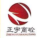 重庆市正宇混凝土有限责任公司 最新采购和商业信息