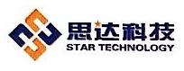 深圳市南方思达科技有限公司