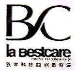 广州市碧斯化妆品有限公司 最新采购和商业信息