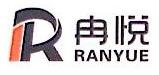 杭州冉悦服装有限公司 最新采购和商业信息