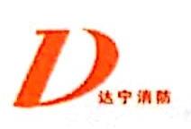 广西达宁消防工程有限公司 最新采购和商业信息