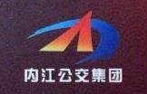 内江市运泰运业有限责任公司汽车修理厂
