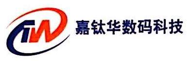 嘉钛华数码科技(天津)有限公司