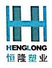 上虞市恒隆塑业有限责任公司 最新采购和商业信息