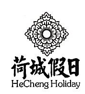 云南荷城假日旅游开发有限责任公司 最新采购和商业信息
