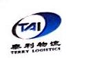 泰利物流集团有限公司 最新采购和商业信息