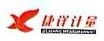 安徽捷详计量测试技术有限公司 最新采购和商业信息