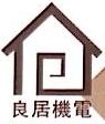 江西良居实业发展有限公司